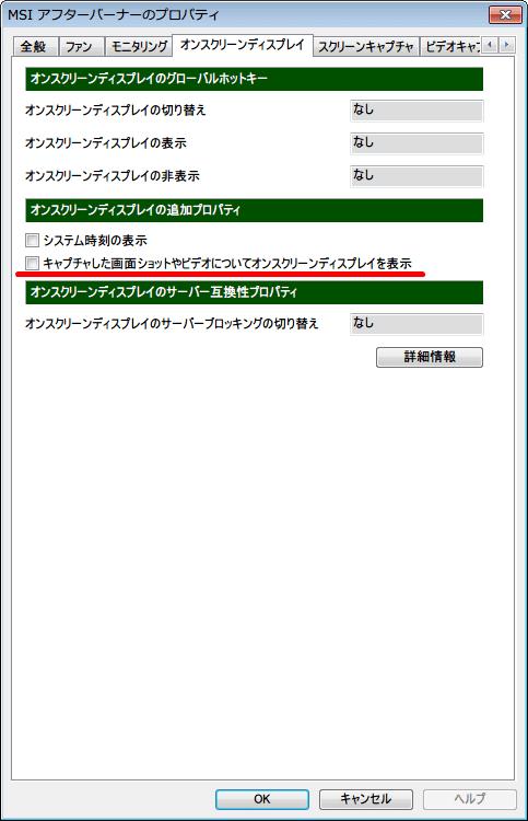 MSI Afterburner Version 2.3.1 「キャプチャした画面ショットやビデオについてオンスクリーンディスプレイを表示」 のチェックマークを外しておくと、スクリーンショット保存時にオーバーレイ表示したモニタリング情報が画像として一緒に保存されないようになる