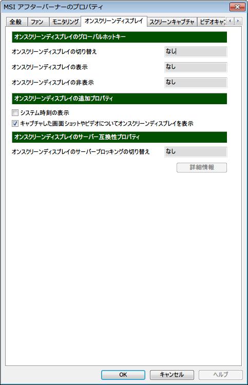 MSI Afterburner Version 2.3.1 「オンスクリーンディスプレイ」タブ 初期設定
