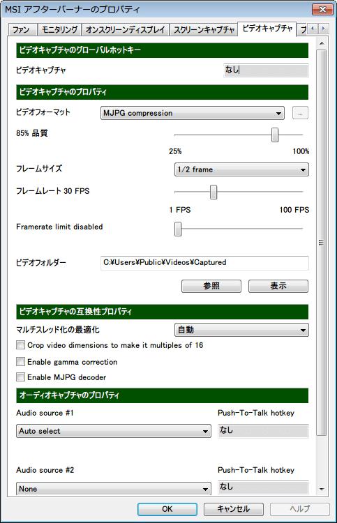 MSI Afterburner Version 2.3.1 「ビデオキャプチャ」タブ 初期設定