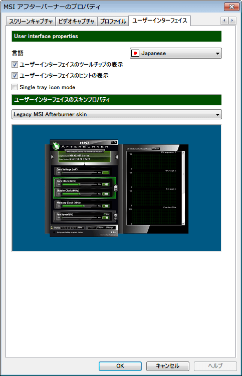 MSI Afterburner Version 2.3.1 「ユーザーインターフェイス」タブ、Legacy MSI Afterburner skin 選択