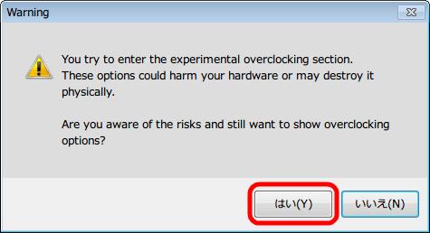 NVIDIA Inspector 1.9.7.2 Orbmu2k オーバークロックに関する警告画面 はい(Y)ボタンをクリック