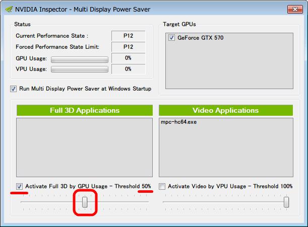 NVIDIA Inspector - Multi Display Power Saver、Activate Full 3D by GPU Usage - Threshold にチェックマークを入れ、ツマミをスライドさせて 50% に設定