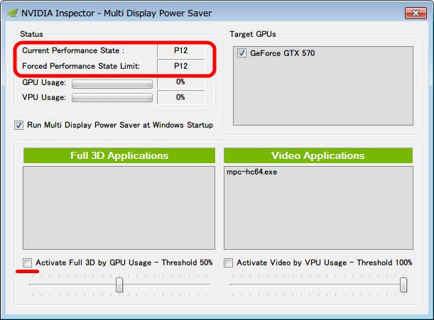 Activate Full 3D by GPU Usage - Threshold のチェックマークを外すことで、GPU Usage と Threshold の閾値関係なく設定オフ
