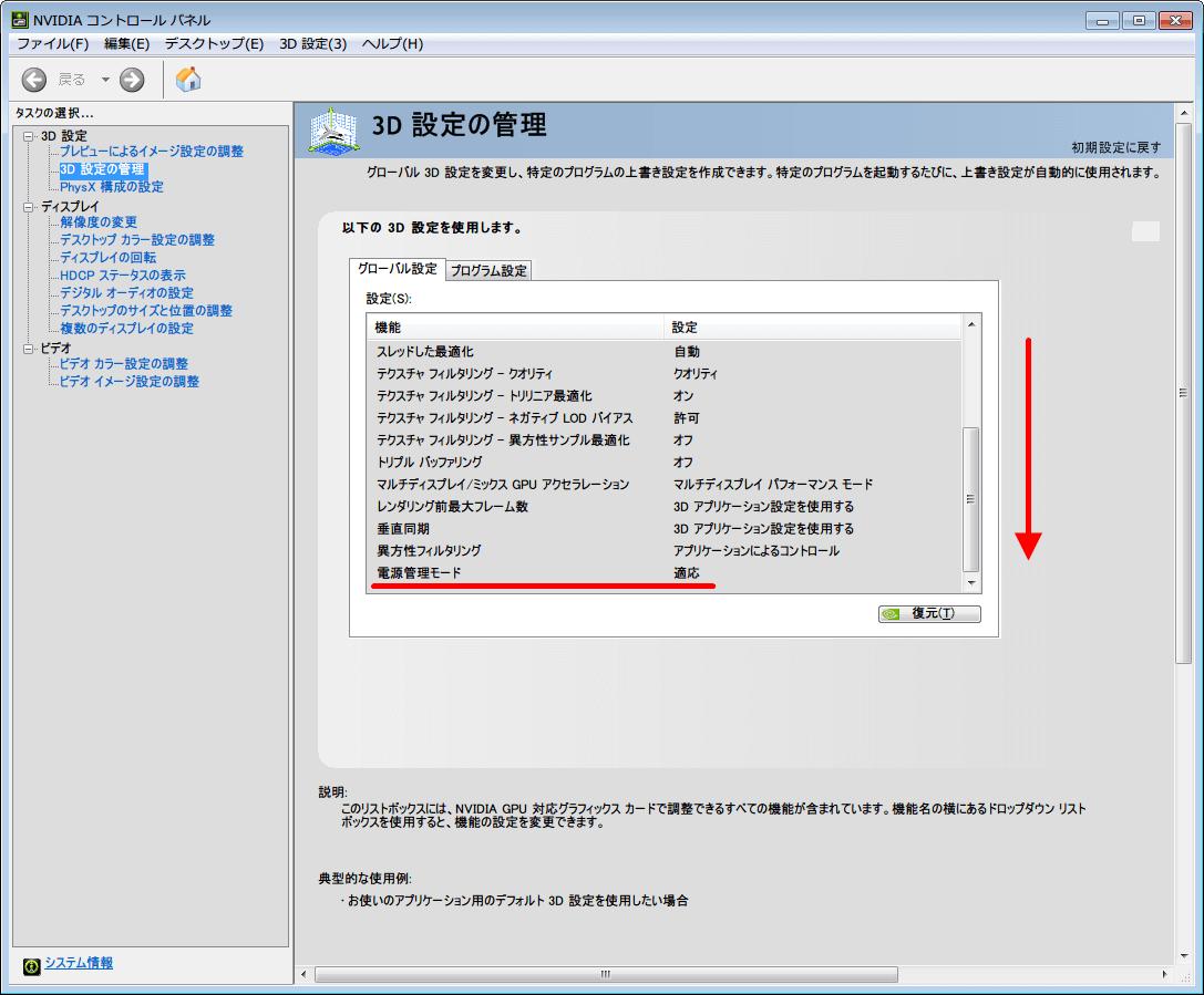NVIDIA コントロールパネル、3D 設定の管理画面 電源管理モード 適応