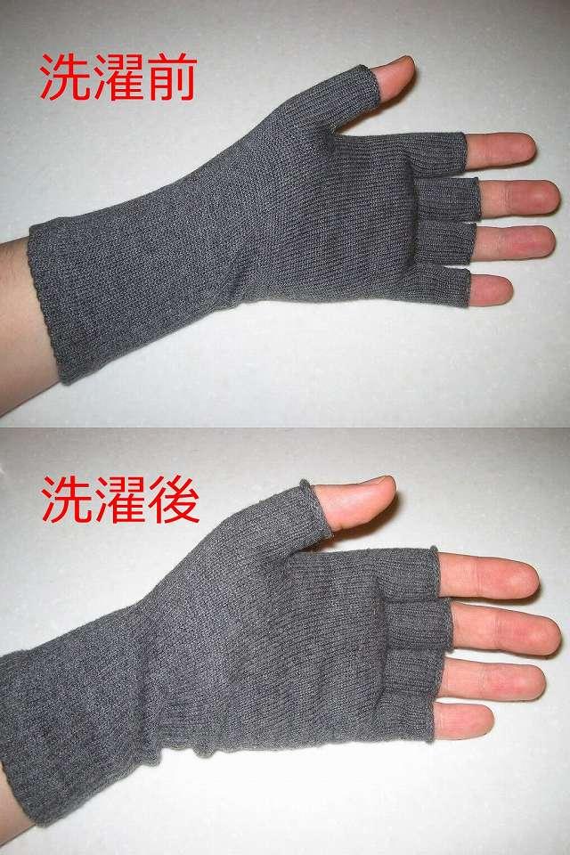 寒さ対策用に冷えとり靴下の 841(ヤヨイ)で購入した冷えとり靴下の 841(ヤヨイ) ハンドウォーマー グレーミックス(サイズ L)の洗濯前、洗濯後