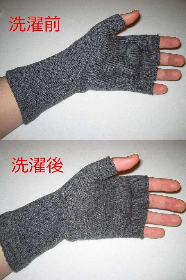 寒さ対策用に冷えとり靴下の 841(ヤヨイ)で購入した冷えとり靴下の 841(ヤヨイ) ハンドウォーマー 厚手 グレーミックスの洗濯前、洗濯後