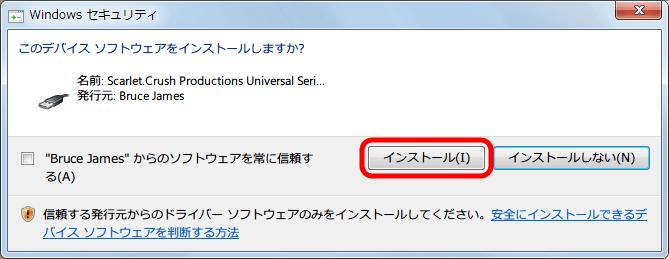 XInput Wrapper for DS3 インストール作業 SCP Driver インストール中に表示される Windows セキュリティ画面(おそらく Bluetooth 関連)、インストールボタンをクリック