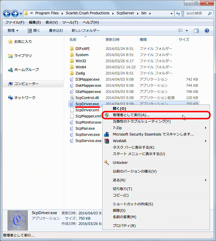 XInput Wrapper for DS3 インストール作業 C:\Program Files\Scarlet.Crush Productions\ScpServer フォルダにある ScpDriver.exe を管理者権限で実行