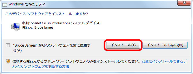 XInput Wrapper for DS3 インストール作業 SCP Driver インストール中に表示される Windows セキュリティ画面、インストールボタンをクリック