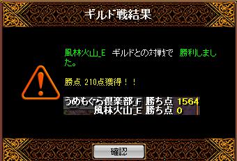 風林火山さん2・24