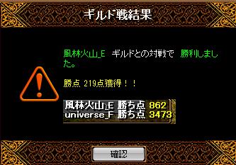 風林火山 3・7
