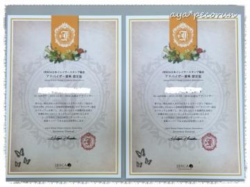 平岡レッスン 2015年12月12日 初級認定証