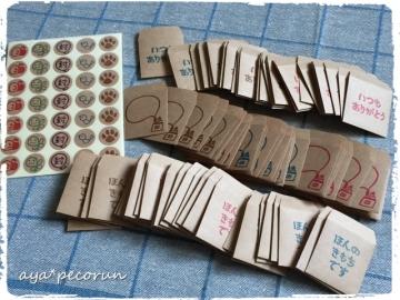 ワンコインポチ袋×100