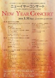 ニューイヤーコンサート2016