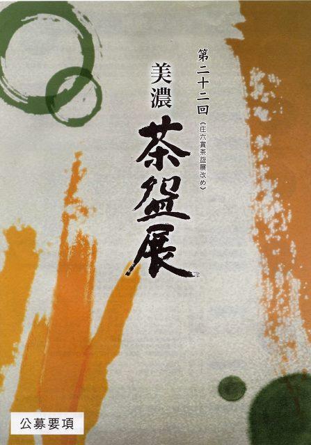 美濃茶盌展web