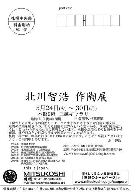 2016三越DM切手面03
