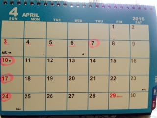 4月のお休みの日