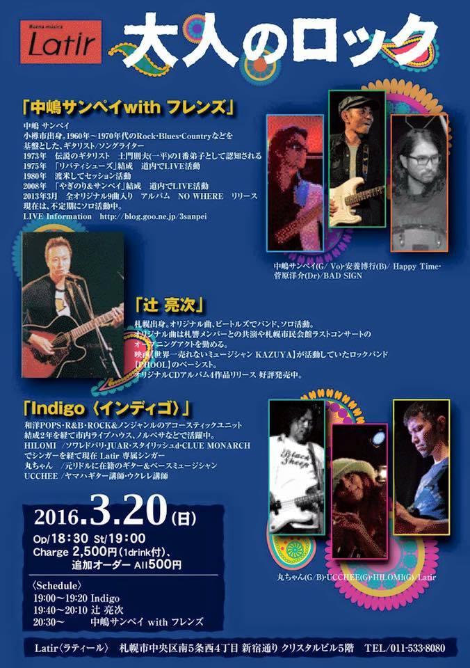 ひろすけサンペイ 2016-3-20