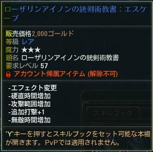skill82.png