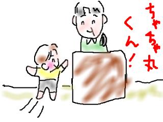 snap_bajiko_201512611242.jpg