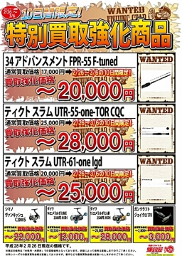 10日間限定買取価格0226