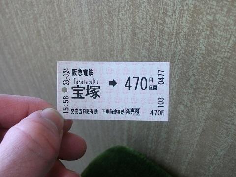 hk-ticket-6.jpg