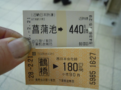 kt-ticket06.jpg