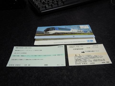 kt-ticket08.jpg