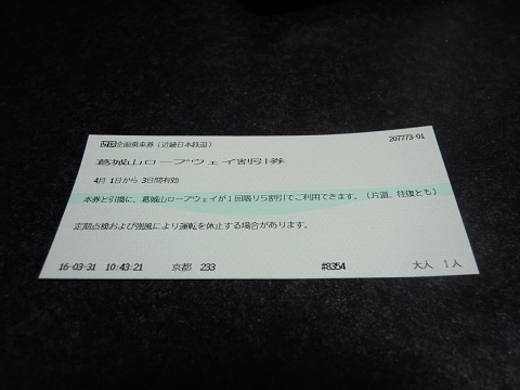 kt-ticket09.jpg