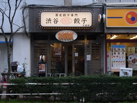 gyozashibuya19.jpg