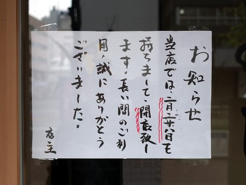 gyozashibuya21.jpg