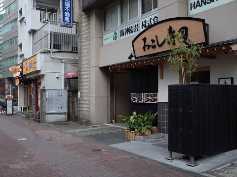 gyozashibuya24.jpg