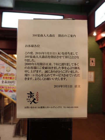gyozashibuya25.jpg