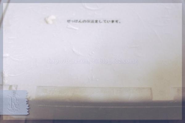 保温箱 手作り石鹸 20160324