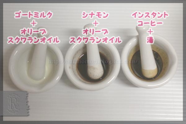 ファンネルスワール 手作り石鹸 漏斗 コーヒー シナモン ゴートミルク 20160328
