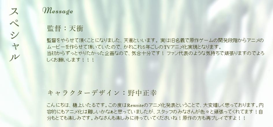 Rewrite-anime151229b.jpg