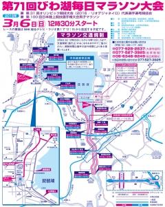 16-03-05びわ湖毎日マラソンコース