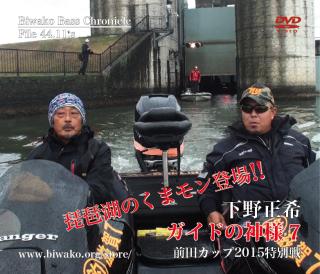 DVD 下野正希 ガイドの神様7 前田カップ特別戦 ジャケット