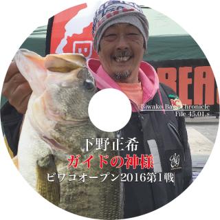 DVD4503sビワコオープン第1戦ラベル