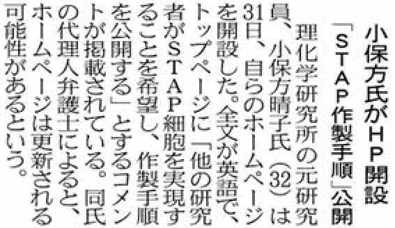 20160331小保方HP