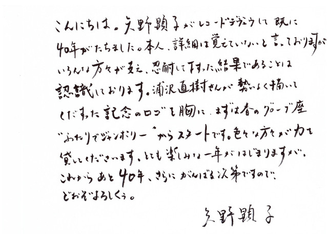 news_xlarge_YanoAkiko_comment.jpg