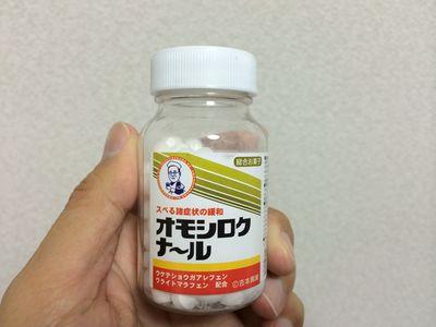 omoshiro (1)