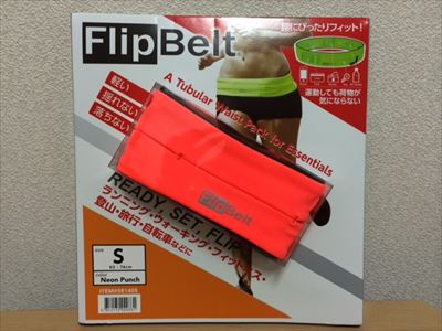 flipbelt (4)_R