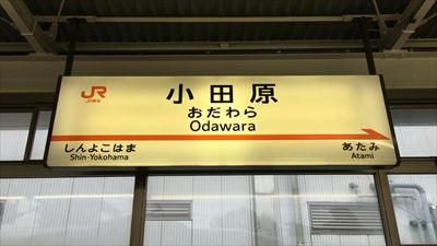 20160129oda (3)