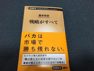 senryaku.jpg