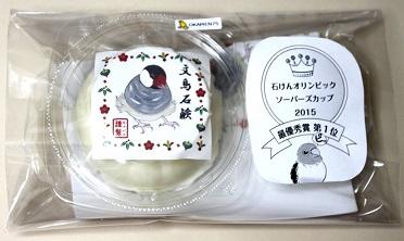 文鳥生石鹸(桜)