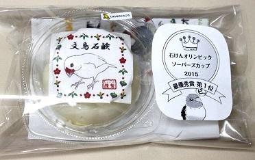 文鳥生石鹸(白)2