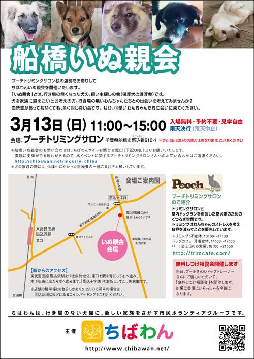 funabashi10_poster.jpg