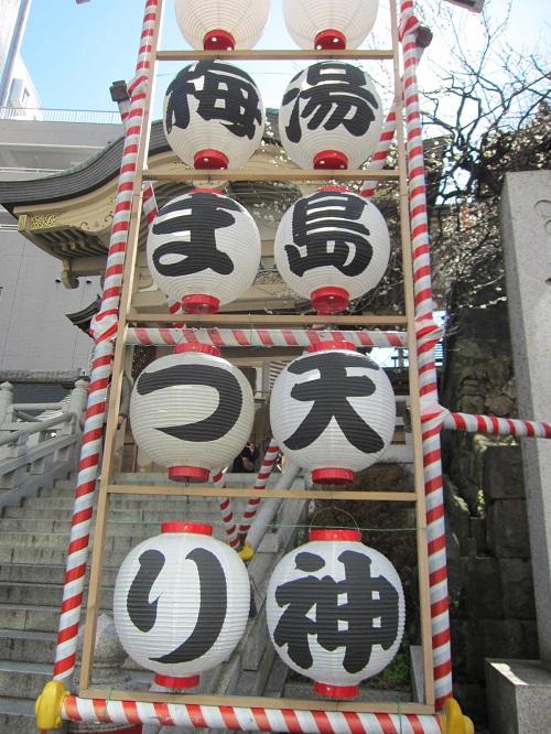 IMG_5255湯島天神梅祭り