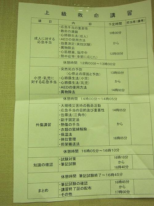 IMG_0018日程